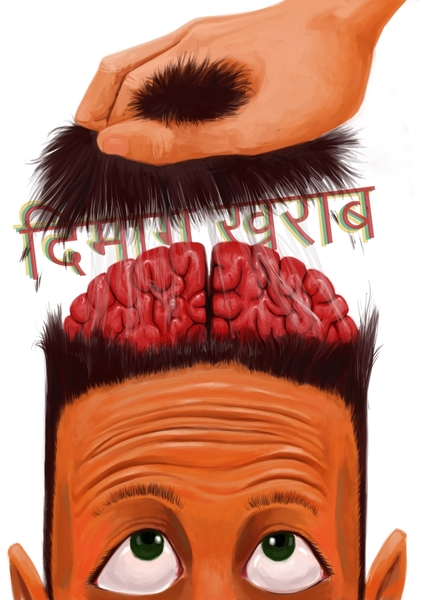 Dimaag Kharab by Satya Krishna Prakash | Cupick